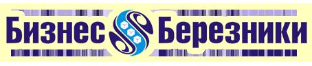 Бизнес в Березниках