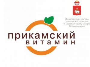 прикамскйи витамин.pg
