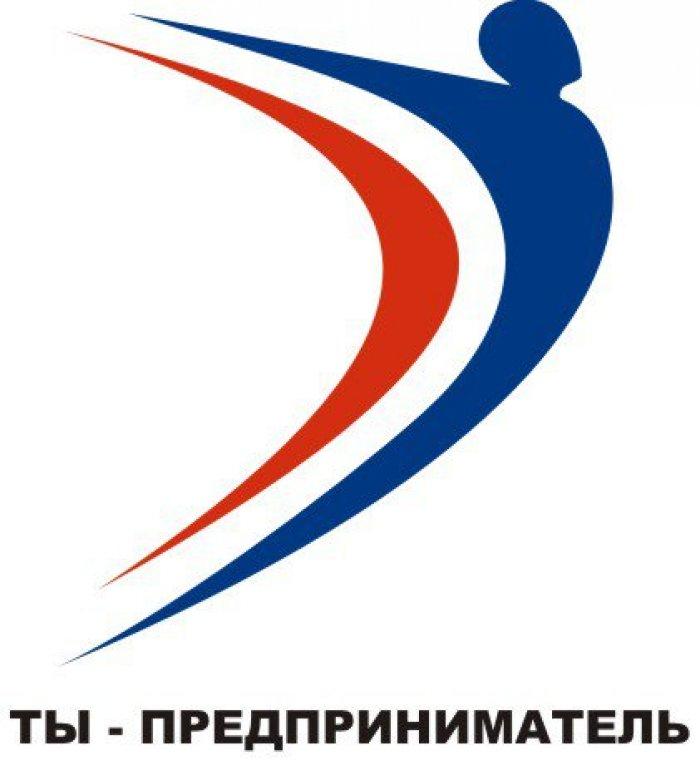 В Алтайском крае проходит четвертый краевой конкурс «Молодой предприниматель Алтая - 2014».