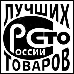 сто товаров России