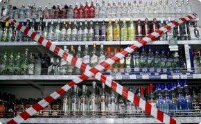 алкозапрет