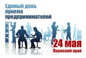 единый день предпринимателей