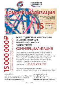 конкурс КОММЕРЦИАЛИЗАЦИЯ до 25-12-17