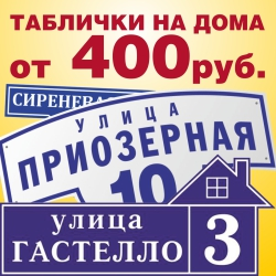 """Номера на дома в Дизайн-студии """"Сфера"""""""