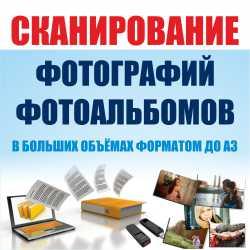 """Сканирование фото и фотоальбомов в Дизайн-студии \""""Сфера\"""""""