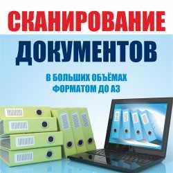 """Сканирование документов в Дизайн-студии """"Сфера"""""""